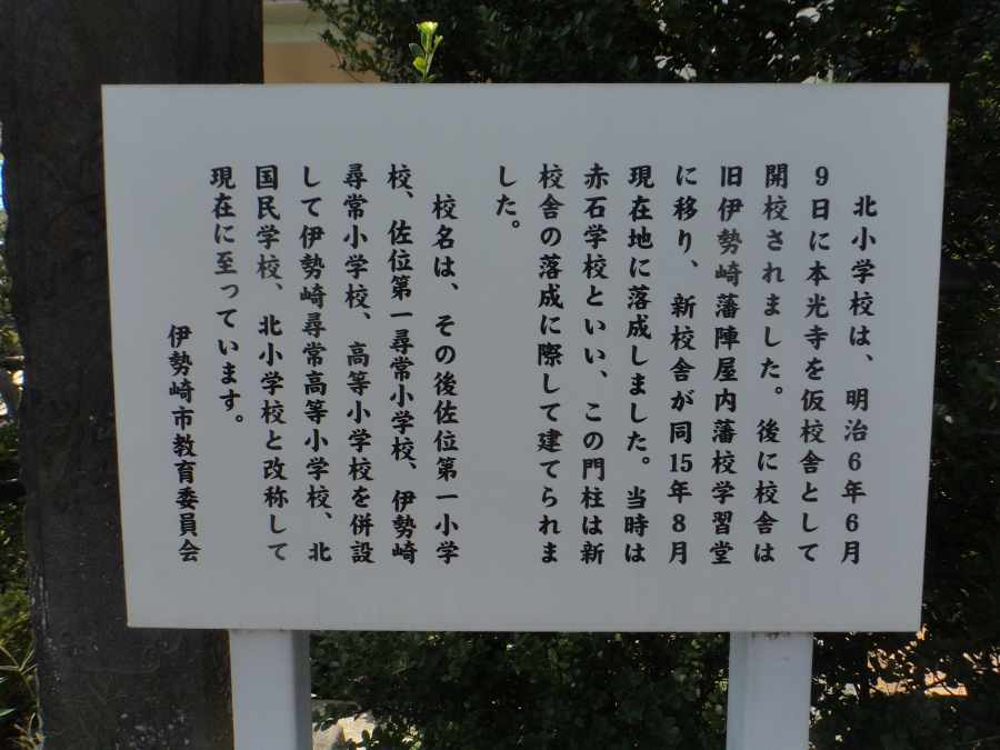 伊勢崎陣屋